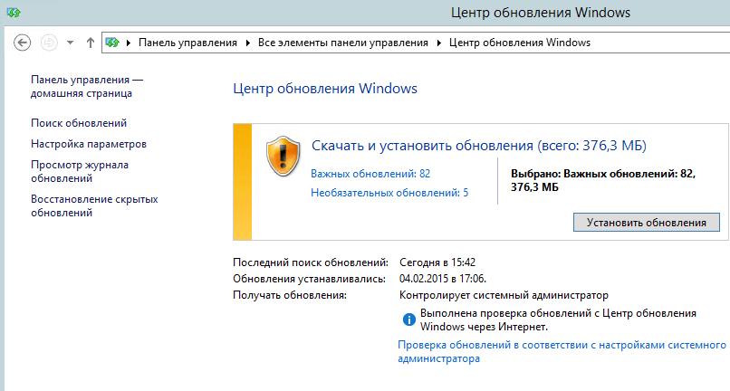 Ошибка последняя попытка синхронизации каталогов оказалась не удачной в WSUS Windows Server 2012R2-02
