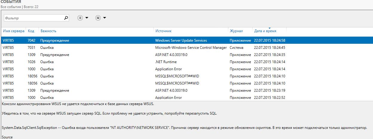 Ошибка последняя попытка синхронизации каталогов оказалась не удачной в WSUS Windows Server 2012R2-03