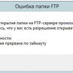 Ошибка в ходе открытия папки на FTP-сервере произошла ошибка. Убедитесь, что у вас есть разрешение открыть эту папку. Подробности. Операция прервана по тайм ауту. При попытке зайти на ftp