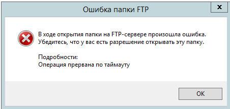 Ошибка в ходе открытия папки на FTP-сервере произошла ошибка-01