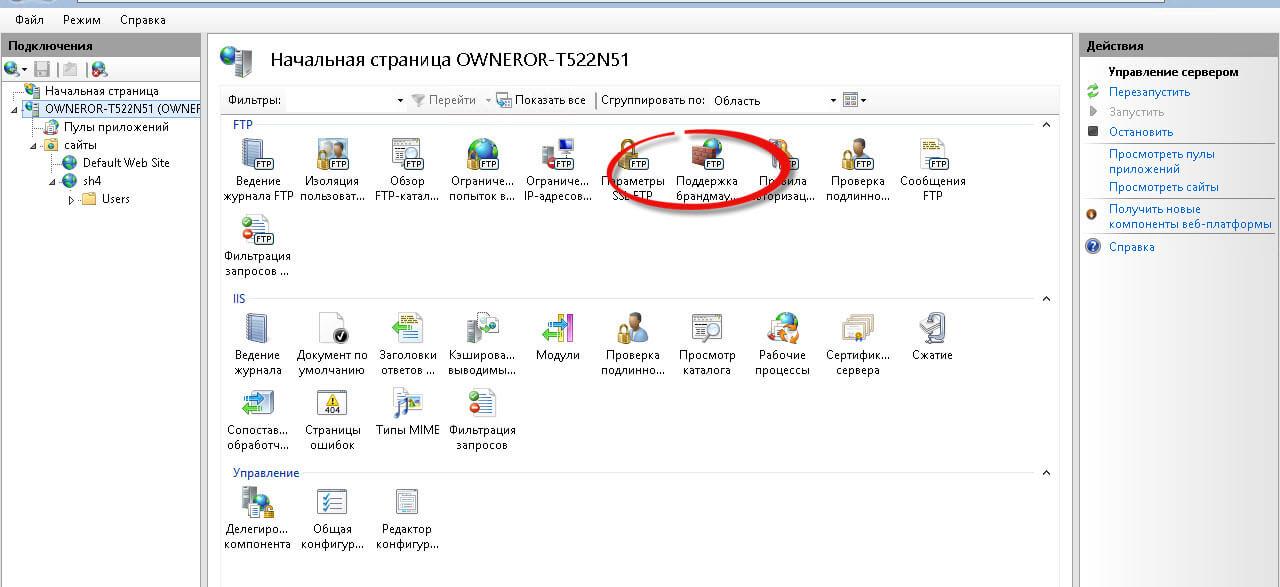 Ошибка в ходе открытия папки на FTP-сервере произошла ошибка-02