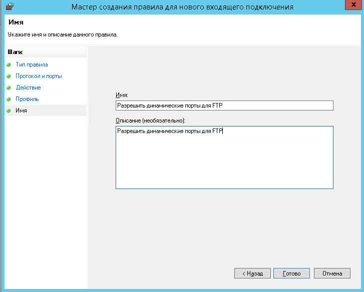 Ошибка в ходе открытия папки на FTP-сервере произошла ошибка-12
