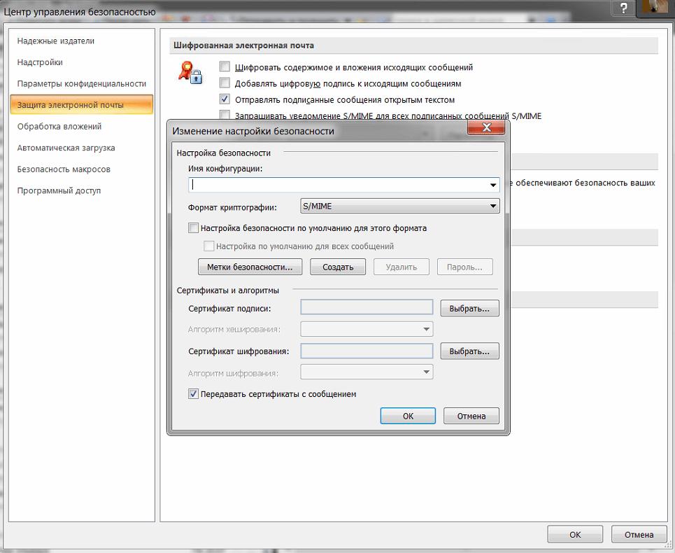 Outlook не видит Имя конфигурации S-MIME-01