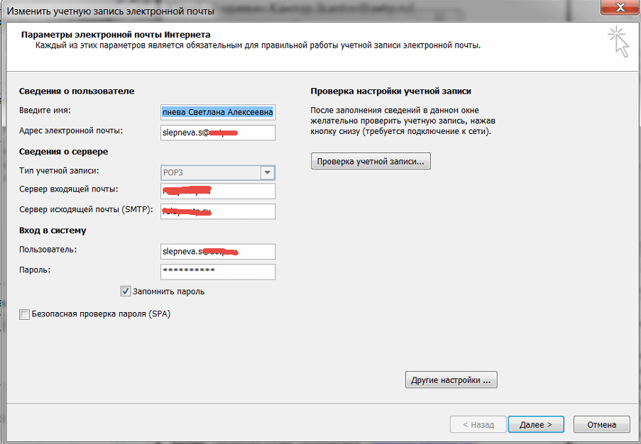 Outlook не видит Имя конфигурации S-MIME-02-1