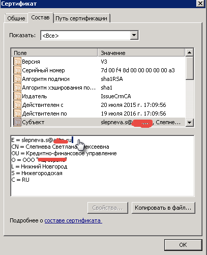 Outlook не видит Имя конфигурации S-MIME-03