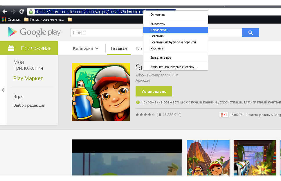 Установка приложений в BlueStacks-05