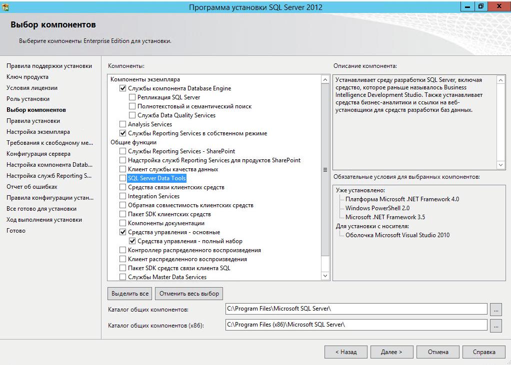 ак установить WSUS с SQL базой в Windows Server 2012R2