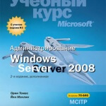 скачать книгу Администрирование Windows Server 2008. Учебный курс Microsoft (70-646) (2013)