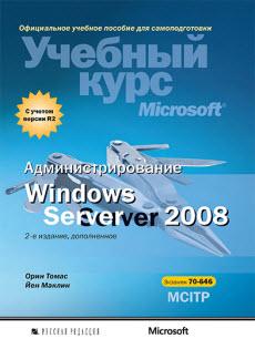 Администрирование Windows Server 2008. Учебный курс Microsoft (70-646) (2013)
