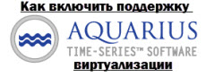 Виртуализация Aquarius Server T50 D68