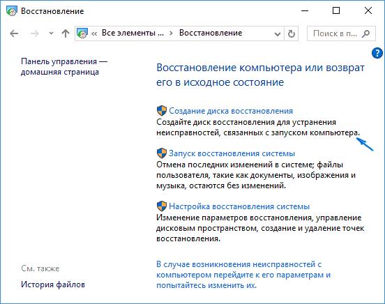 Диск восстановления Windows 10-01