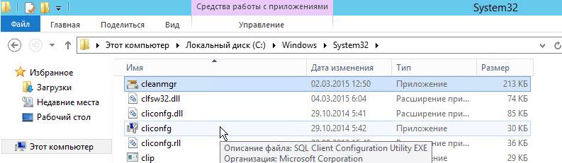 Как добавить утилиту очистка диска в Windows Server 2012 R2-04