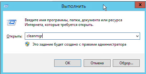 Как добавить утилиту очистка диска в Windows Server 2012 R2-07