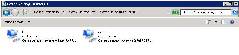 Как настроить NAT между двумя сетями с помощью службы маршрутизации и удаленного доступа в Windows Server 2008 R2-00