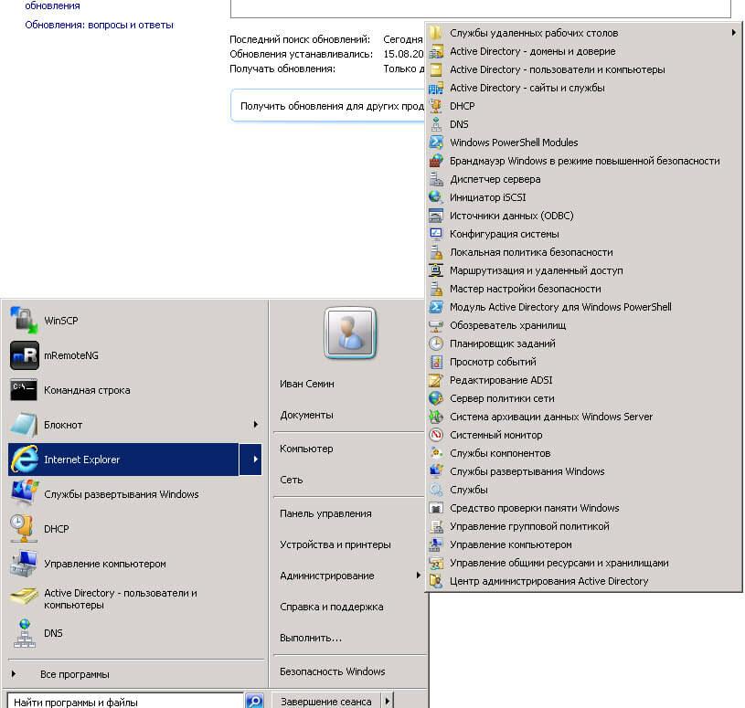 Как настроить NAT между двумя сетями с помощью службы маршрутизации и удаленного доступа в Windows Server 2008 R2-04