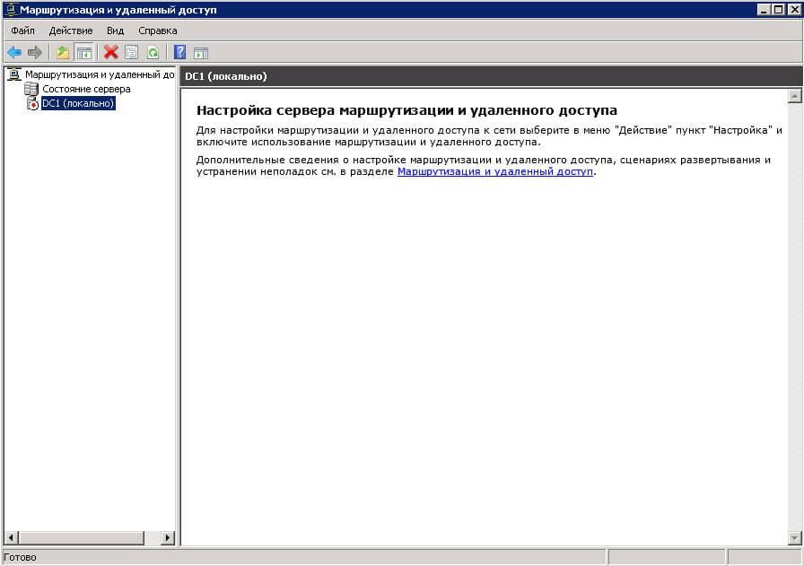 Как настроить NAT между двумя сетями с помощью службы маршрутизации и удаленного доступа в Windows Server 2008 R2-05