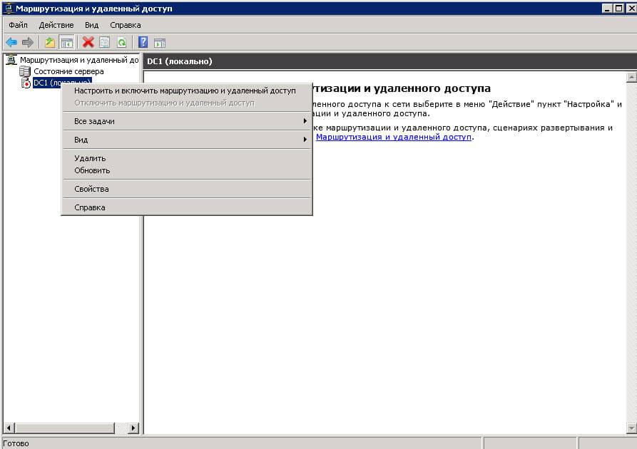 Как настроить NAT между двумя сетями с помощью службы маршрутизации и удаленного доступа в Windows Server 2008 R2-06