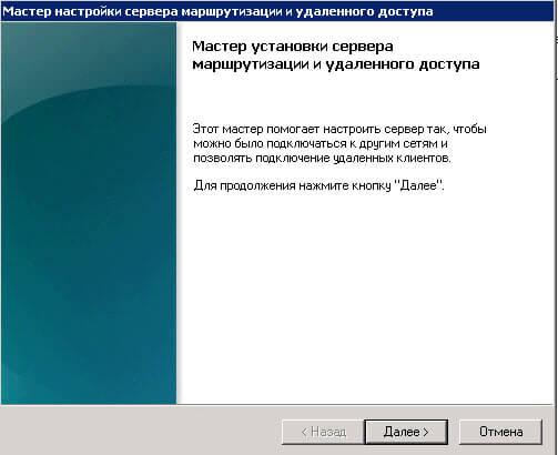 Как настроить NAT между двумя сетями с помощью службы маршрутизации и удаленного доступа в Windows Server 2008 R2-07