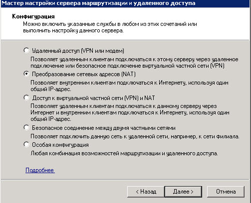 Как настроить NAT между двумя сетями с помощью службы маршрутизации и удаленного доступа в Windows Server 2008 R2-08