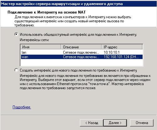 Как настроить NAT между двумя сетями с помощью службы маршрутизации и удаленного доступа в Windows Server 2008 R2-09