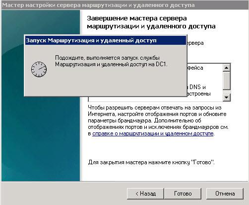 Как настроить NAT между двумя сетями с помощью службы маршрутизации и удаленного доступа в Windows Server 2008 R2-11