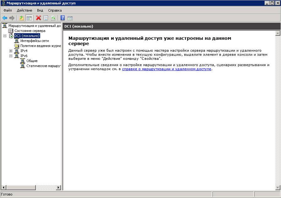 Как настроить NAT между двумя сетями с помощью службы маршрутизации и удаленного доступа в Windows Server 2008 R2-12