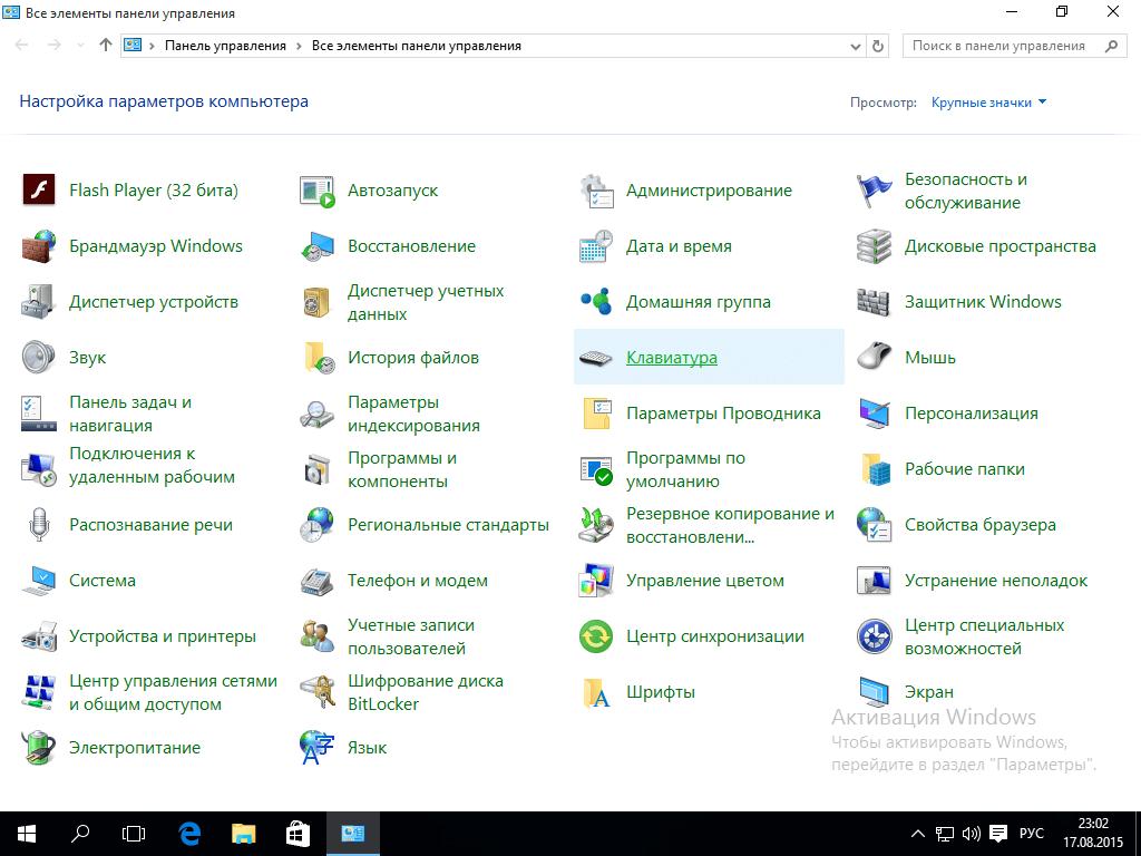 Как обновить Windows 10-01
