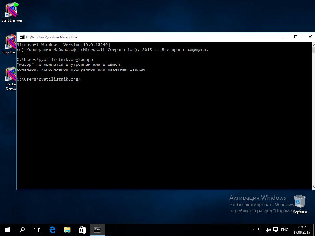 Как обновить Windows 10-02