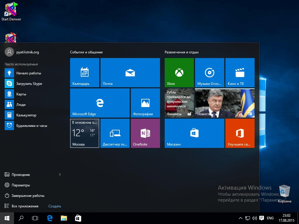 Как обновить Windows 10-03