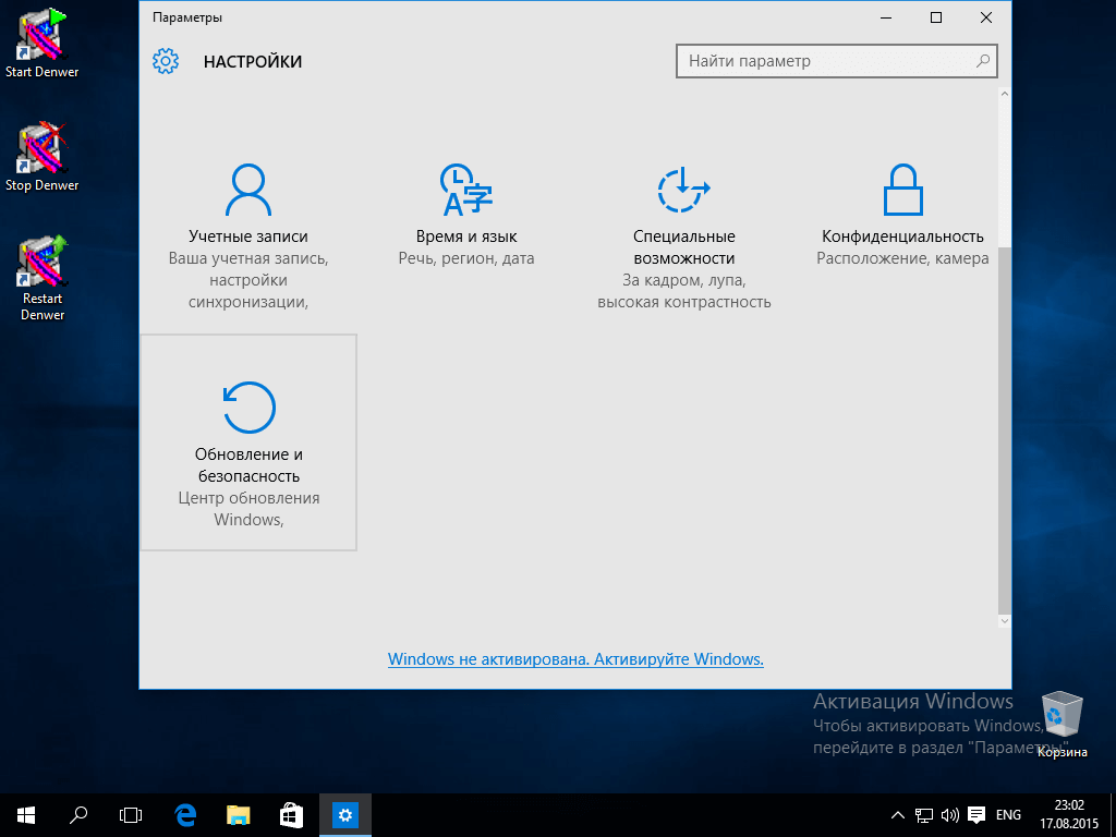 Как обновить Windows 10-04