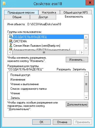 Как подключить NFS диск с Windows Server 2012 R2 в VMware ESXI 5.5-03