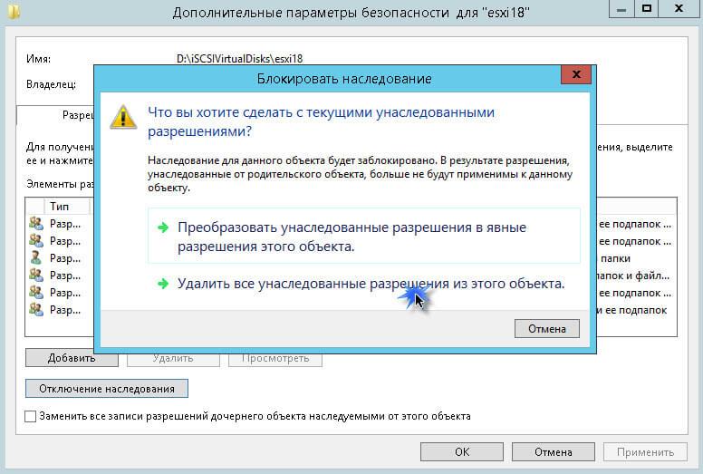 Как подключить NFS диск с Windows Server 2012 R2 в VMware ESXI 5.5-05