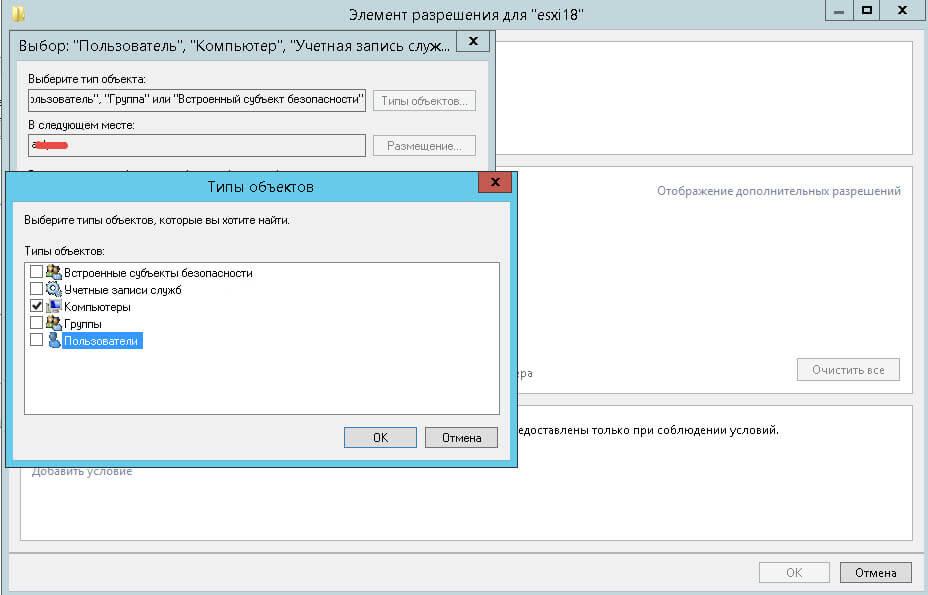 Как подключить NFS диск с Windows Server 2012 R2 в VMware ESXI 5.5-08