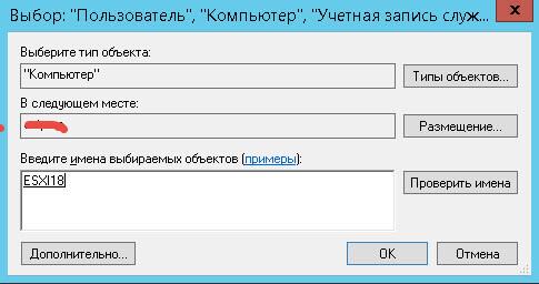 Как подключить NFS диск с Windows Server 2012 R2 в VMware ESXI 5.5-09
