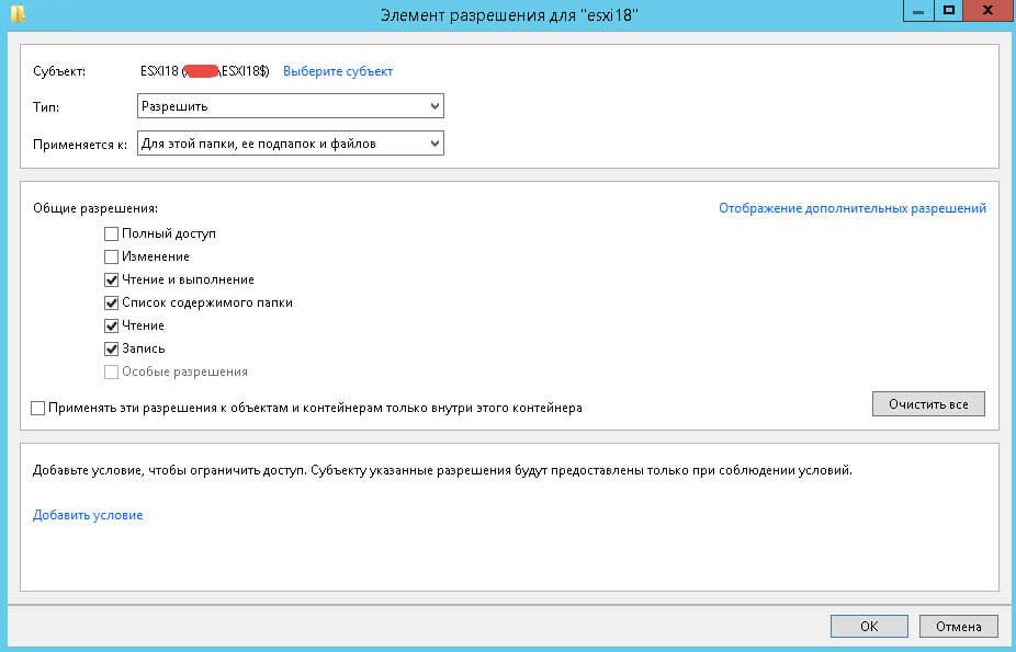 Как подключить NFS диск с Windows Server 2012 R2 в VMware ESXI 5.5-10