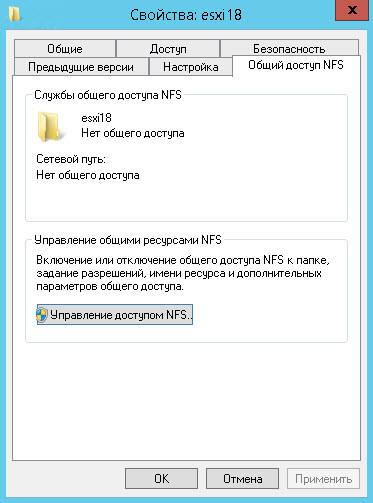 Как подключить NFS диск с Windows Server 2012 R2 в VMware ESXI 5.5-12