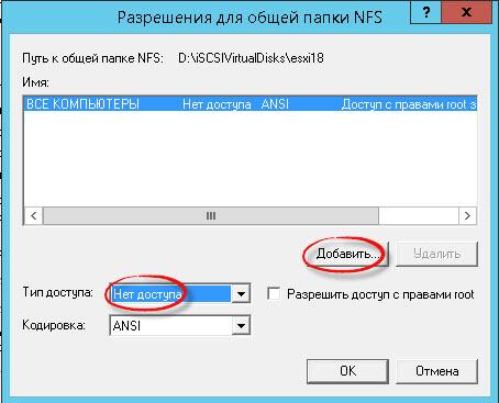 Как подключить NFS диск с Windows Server 2012 R2 в VMware ESXI 5.5-14