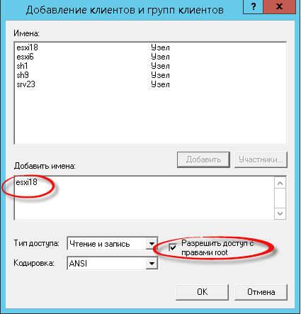 Как подключить NFS диск с Windows Server 2012 R2 в VMware ESXI 5.5-15