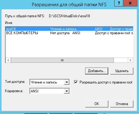 Как подключить NFS диск с Windows Server 2012 R2 в VMware ESXI 5.5-16
