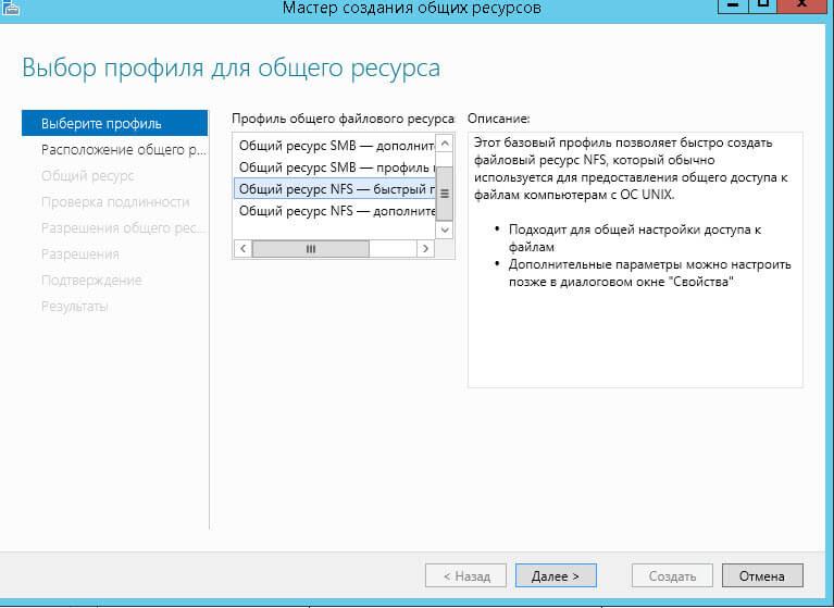 Как подключить NFS диск с Windows Server 2012 R2 в VMware ESXI 5.5-19
