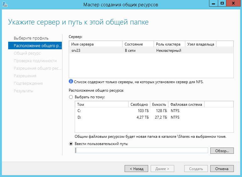 Как подключить NFS диск с Windows Server 2012 R2 в VMware ESXI 5.5-20