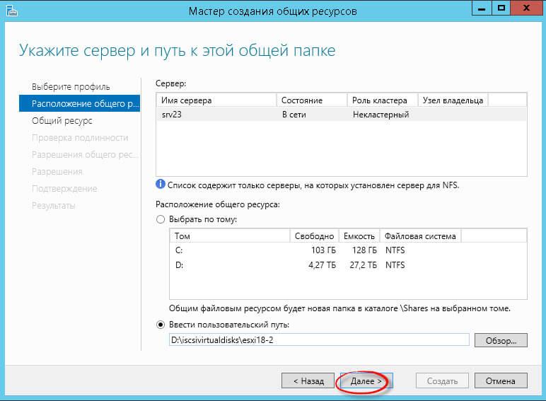 Как подключить NFS диск с Windows Server 2012 R2 в VMware ESXI 5.5-22