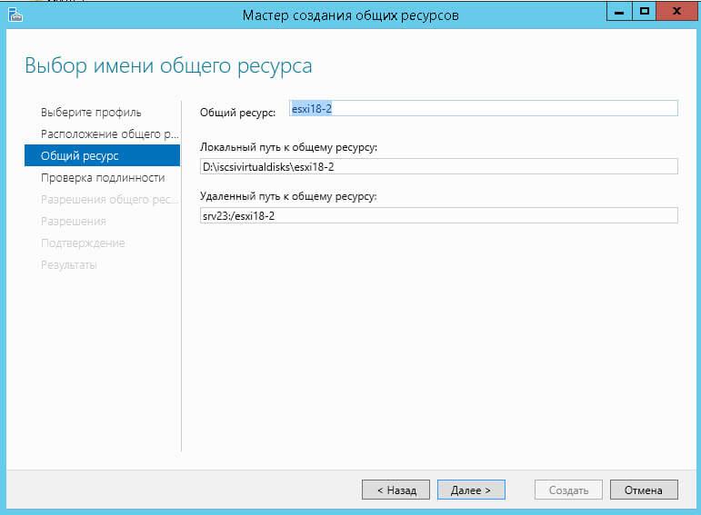 Как подключить NFS диск с Windows Server 2012 R2 в VMware ESXI 5.5-23
