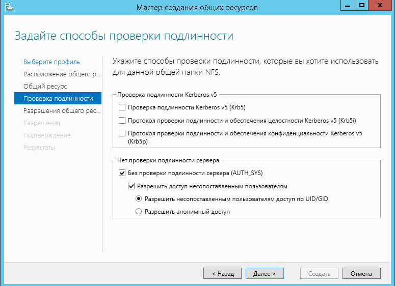 Как подключить NFS диск с Windows Server 2012 R2 в VMware ESXI 5.5-24