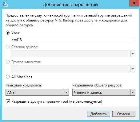 Как подключить NFS диск с Windows Server 2012 R2 в VMware ESXI 5.5-25