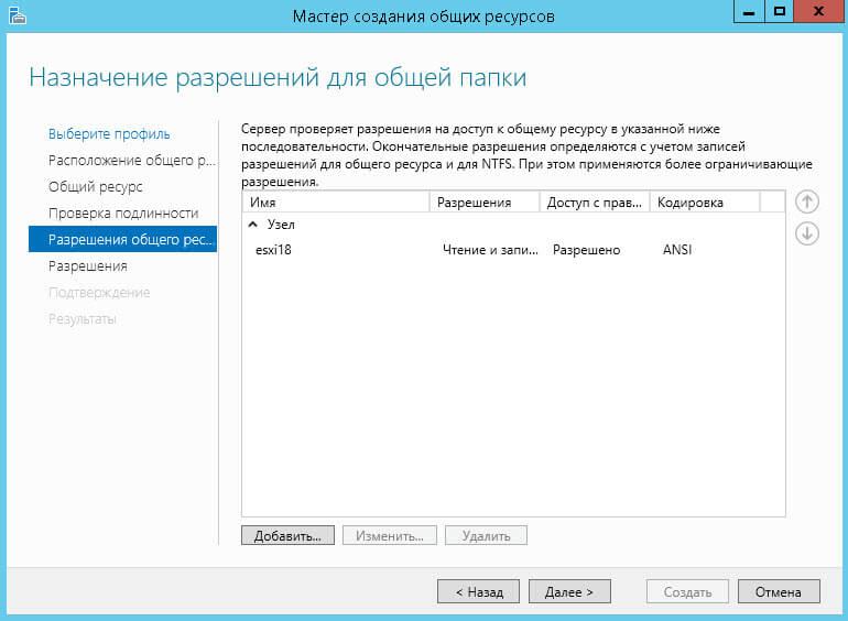 Как подключить NFS диск с Windows Server 2012 R2 в VMware ESXI 5.5-26