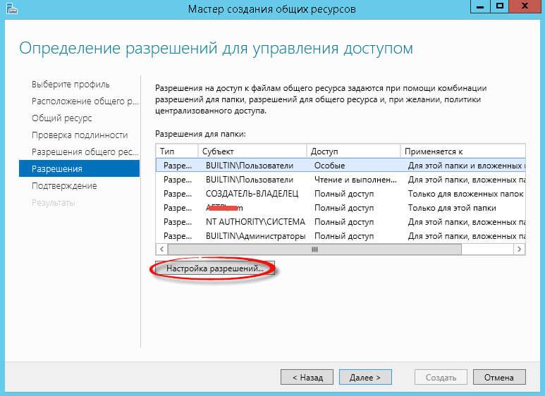 Как подключить NFS диск с Windows Server 2012 R2 в VMware ESXI 5.5-27