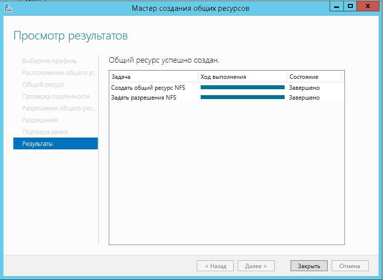 Как подключить NFS диск с Windows Server 2012 R2 в VMware ESXI 5.5-30