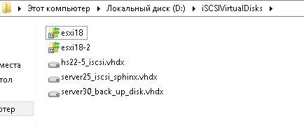 Как подключить NFS диск с Windows Server 2012 R2 в VMware ESXI 5.5-31