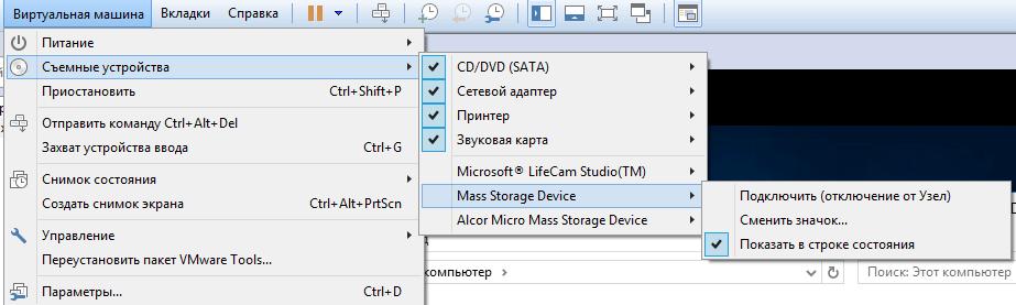 Как подключить флешку в виртуальную машину с Windows 10 на VMware workstation 11-05